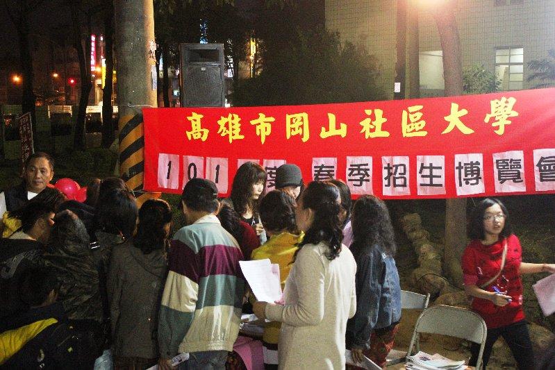岡山社大成果展暨招生博覽會