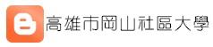 岡山社大blogge (此項連結開啟新視窗)