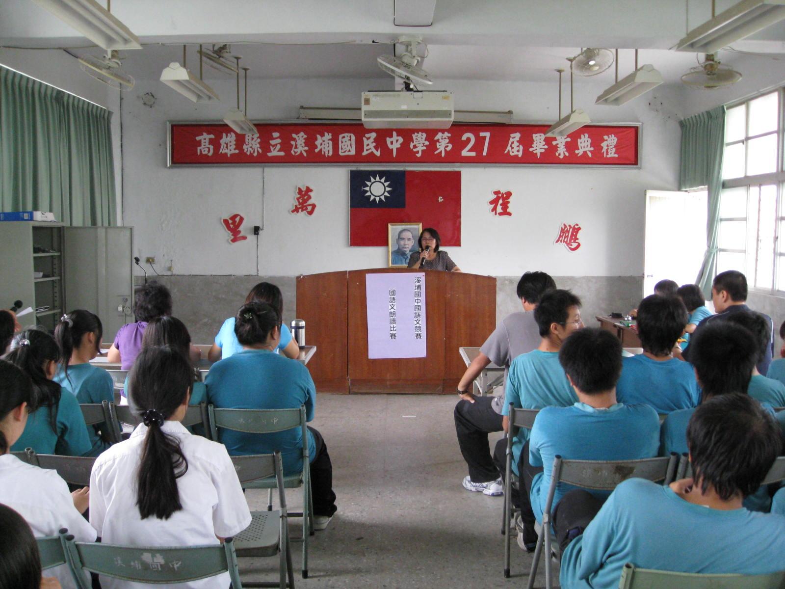 國語文競賽規則說明