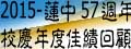 2015-57�g�~�ר��Z�^�U (�����s���}�ҷs��)