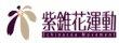 紫錐花運動網站 (此項連結開啟新視窗)