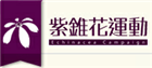 紫錐花運動 (此項連結開啟新視窗)